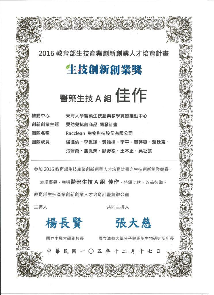 2016-全國佳作