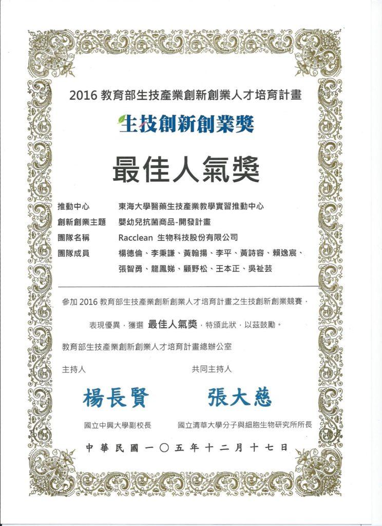 2016-最佳人氣獎