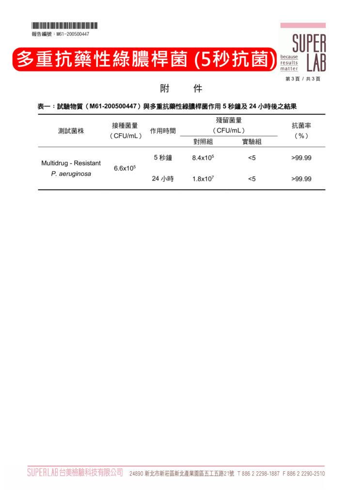台美檢驗-多重抗藥性綠膿桿菌