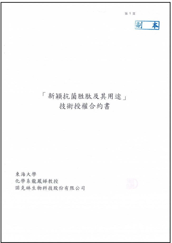 專利技術授權合約書